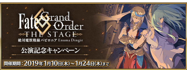 FGO THE STAGE 第七章公演纪念 jp.png